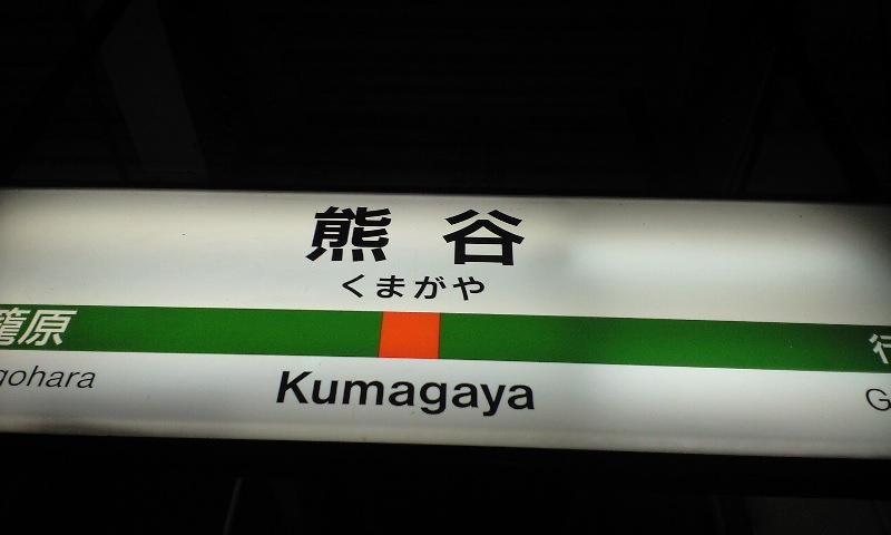 熊谷というより依田家